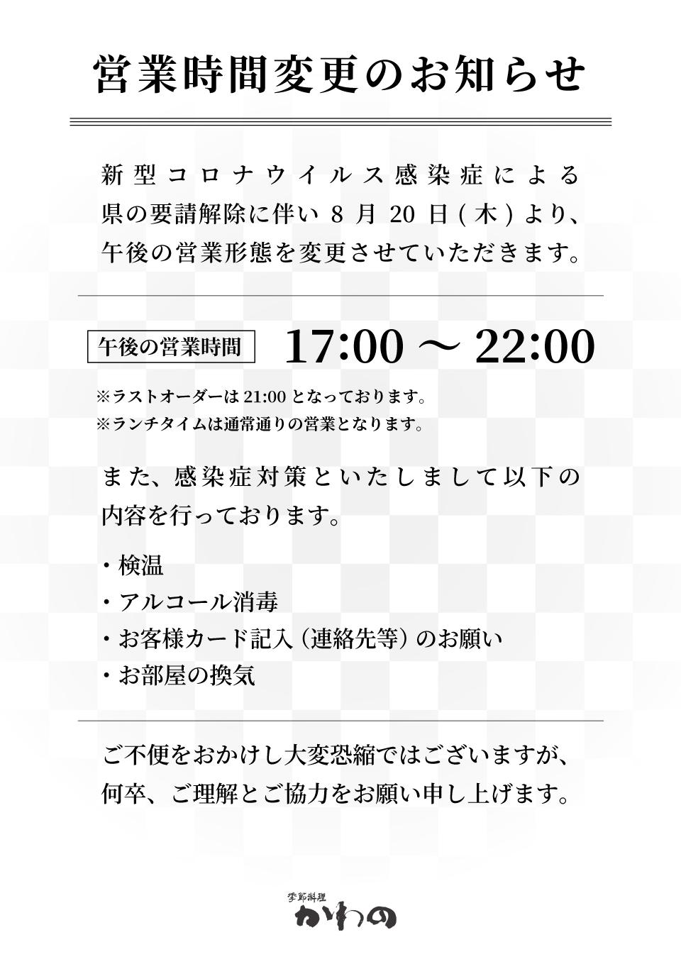 かわの営業時間変更のお知らせ819.jpg