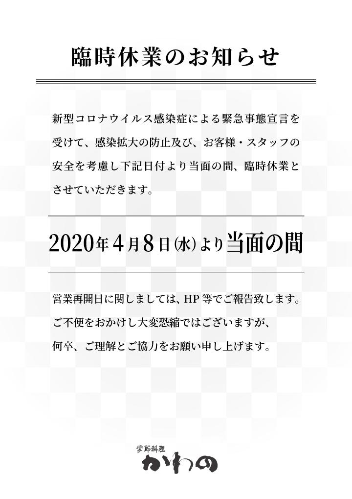 かわの臨時休業のお知らせ2.jpg